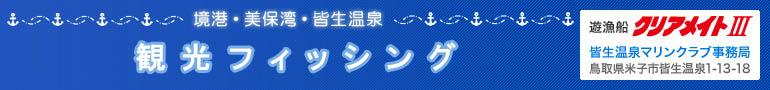 境港・美保関・皆生温泉 観光フィッシング&観光クルージング マリンクラブ クリアメイト